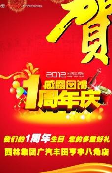 广丰1周年庆海报图片