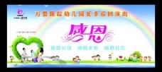 感恩 幼儿园背景图片
