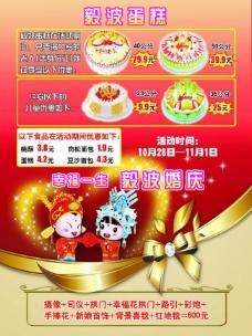 婚庆 蛋糕 宣传页图片