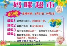 妈咪超市庆国庆图片