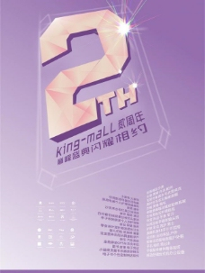 商场2周年店庆海报图片