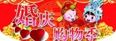 婚庆购物季海报图片