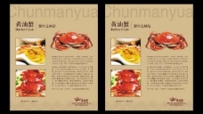 黄油蟹海报设计图片
