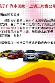 海报 汽车 广本图片
