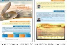 国金证券宣传单图片