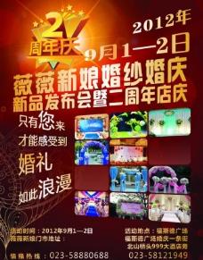 婚纱婚庆公司周年庆宣传dm单图片
