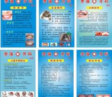 牙科诊所宣传图片