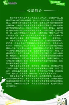 阳春羊奶公司简介图片