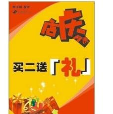 店庆 买二送礼图片