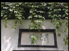 公园围墙视频素材