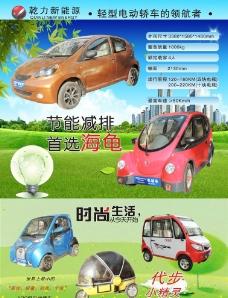乾力新能源电动车图片