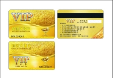 VIP金卡 贵宾卡图片