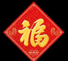 2014福字 百福圖