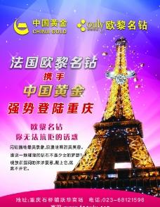法国 中国黄金图片
