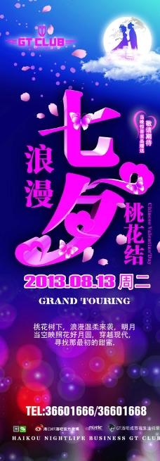 酒吧 七夕海报图片