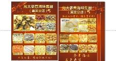 光大參茸海味集團单页图片