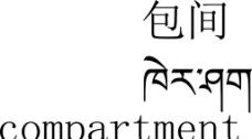 包间 藏文翻译图片