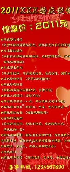 婚庆公司宣传展架图片