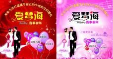 婚庆公司彩页图片