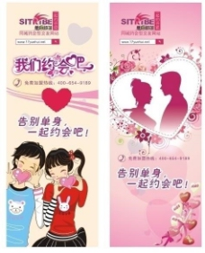 婚庆公司x展架图片