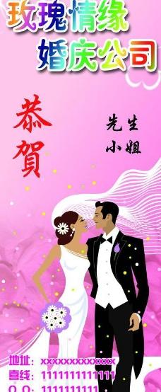婚庆公司展架图片