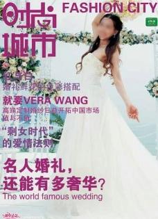 婚庆杂志封面图片