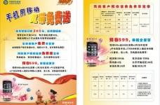 中国移动海报图片