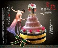 婚庆蛋糕海报图片