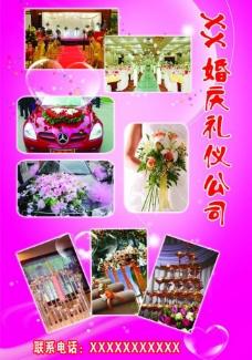 婚庆礼仪公司图片