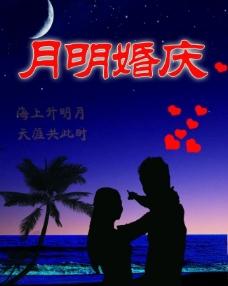 月明婚庆海报图片