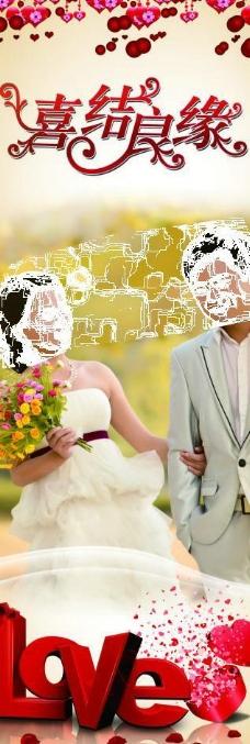 婚庆 结婚 展架图片