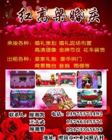 红高梁婚庆 海报图片