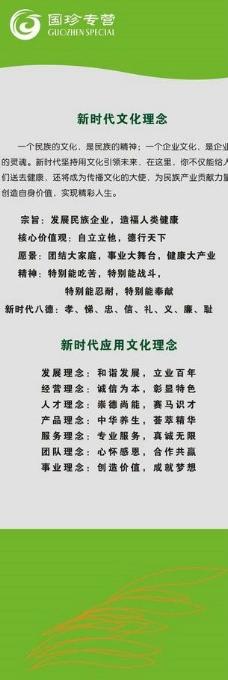 国珍公司文化介绍图片