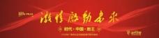 企业公司春节晚会舞台背景图片