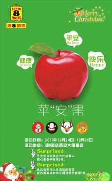 苹安果图片