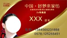 中国好梦来家纺名片图片