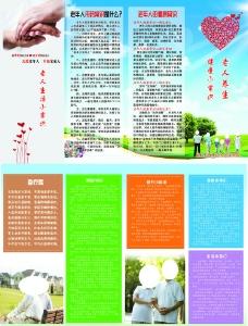 养老院四折页图片