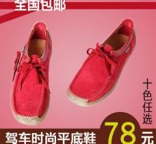 淘宝鞋子主图图片