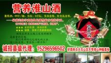 营养淮山酒图片