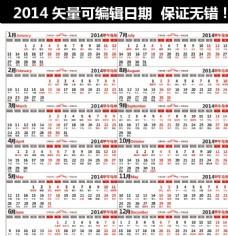 2014年日期