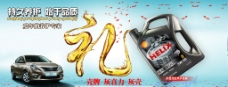 汽车机油广告图片