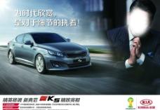 新K5 悦达起亚图片