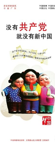 没有党就没有新中国图片