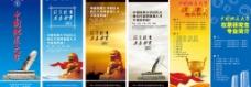 中国地质大学招生海报图片