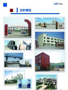 科技化工画册图片