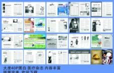 大度黑白32P杂志图片