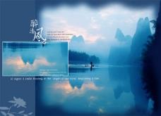 山水风景模版