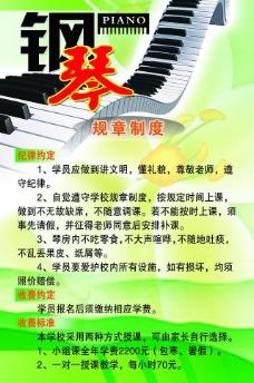 钢琴展板图片