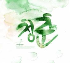 绿色韩文和水渍背景