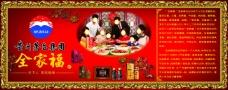 贵州茅台集团全家福酒宣传